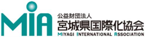 公益財団法人 宮城県国際化協会 | MIYAGI INTERNATIONAL ASSOCIATION
